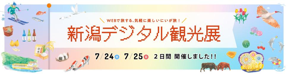 新潟デジタル観光展